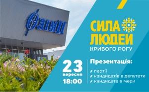 """Презентація партії """"Сила людей"""" у Кривому Розі"""