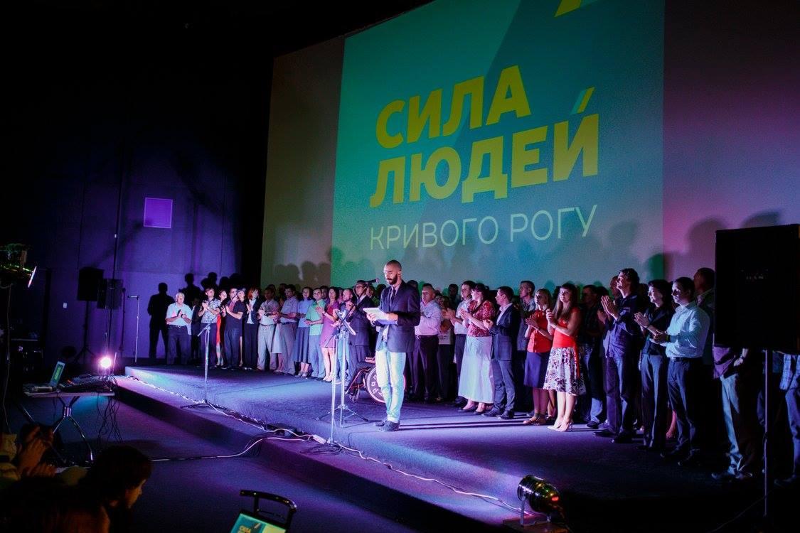 Партія «Сила Людей» Кривий Ріг