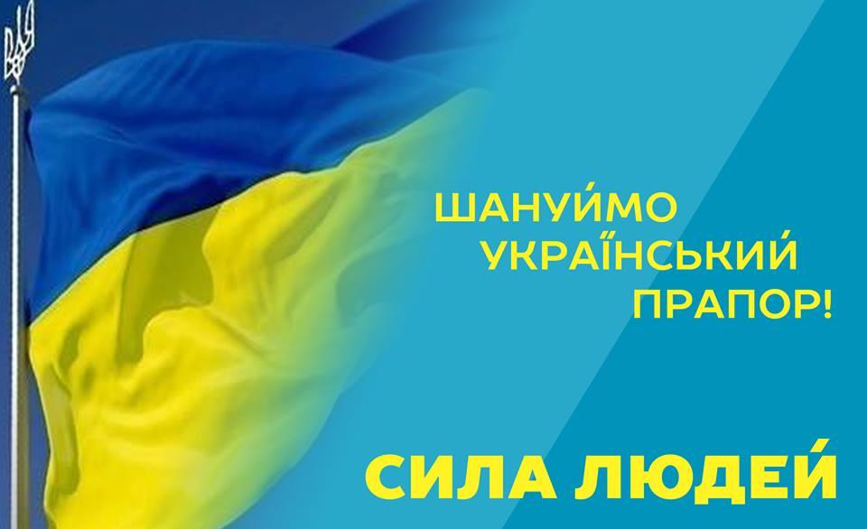 Сила Людей вітає з Днем Прапора України - Сила Людей Кривий Ріг
